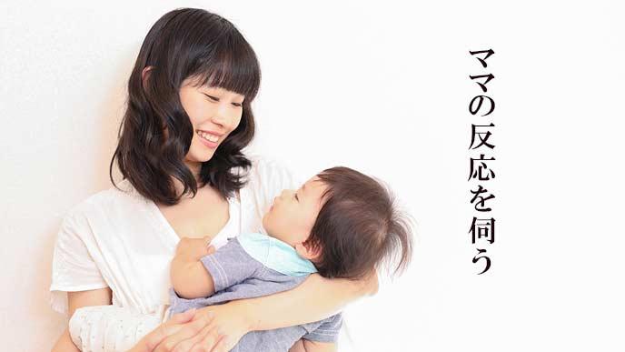 抱っこされてママの表情を覗う赤ちゃん