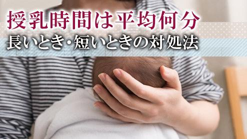 授乳時間は平均何分ぐらい?長いとき・短いときの対処法