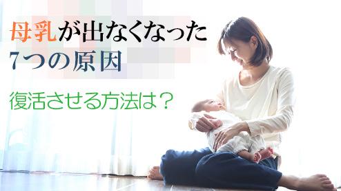 母乳が出なくなった7つの原因~復活させる方法はあるのか?