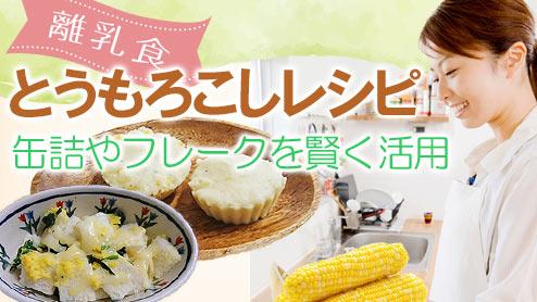 離乳食のとうもろこしレシピは缶詰やフレークを賢く活用!