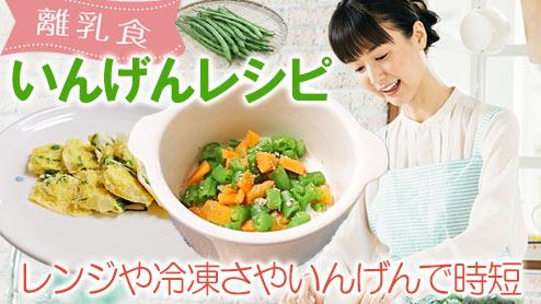 いんげんの離乳食レシピ~レンジや冷凍さやいんげんで時短!