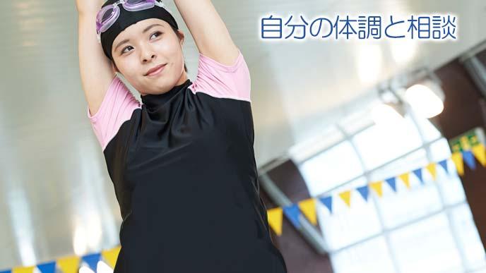 水泳前の準備体操をする妊婦