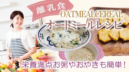 オートミールの離乳食レシピ!栄養満点お粥やおやきも簡単!