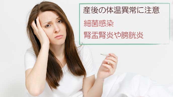 体温を計る不安な顔の女性
