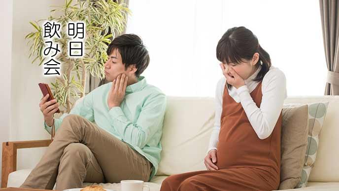 気分が悪い妊婦の妻の隣で夫はスマホを見ている