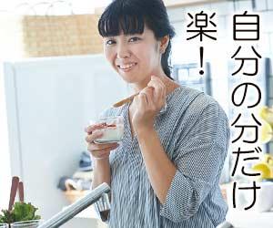 自分一人で簡単な食事をする女性