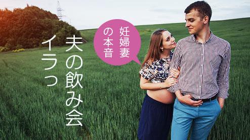 妊娠中の夫の飲み会はどこまで許せる?妊婦妻15名の本音