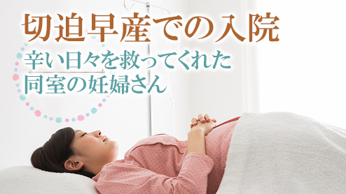切迫早産での入院…辛い日々を救ってくれた同室の妊婦さん