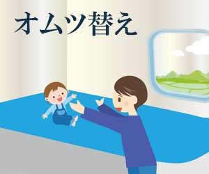 新幹線の多目的室の寝台でオムツ替え