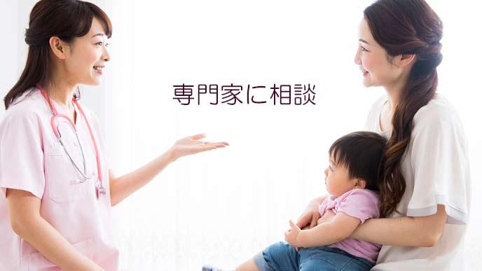 専門家に相談する母親