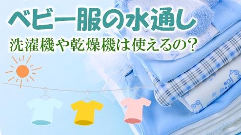ベビー服の水通しのやり方|洗濯機や乾燥機の使用はOK?