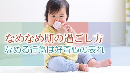 赤ちゃんのなめる行為は好奇心の表れ!なめなめ期の過ごし方