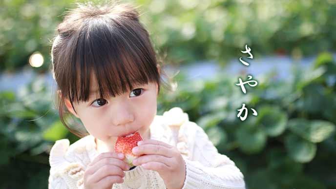 苺を食べるさやかちゃん