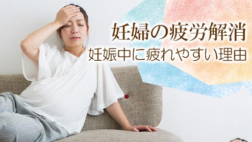 妊娠中に疲れやすいのはなぜ?妊婦の疲労を解消する方法