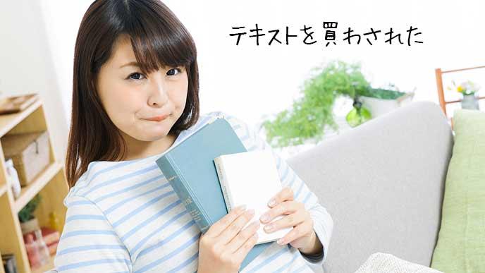 本を持って後悔する女性