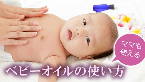ベビーオイルの使い方~赤ちゃんとママ2人で使い倒し作戦