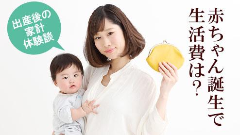 赤ちゃんの誕生で生活費は増える?出産後の家計変化15例