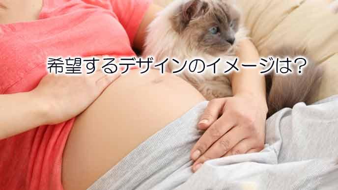 お腹を見ながら自分の希望するデザインを考える妊婦