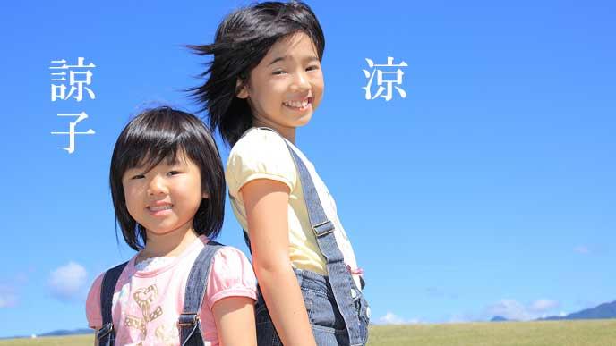 夏空の下に立つ女の子二人、涼と諒子