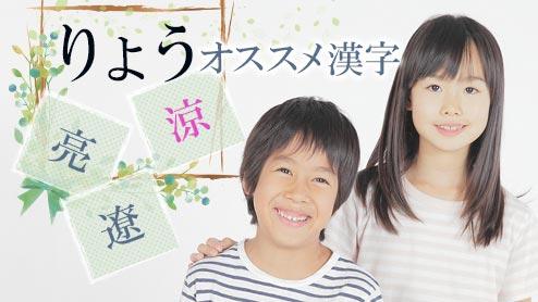 「りょう」という名前のオススメ漢字!男女のイメージは?
