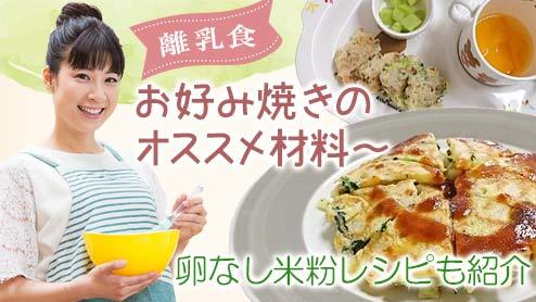 離乳食お好み焼きのオススメ材料~卵なし米粉レシピも紹介!