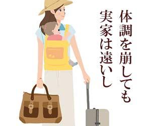 赤ちゃんを抱っこして家に帰る女性