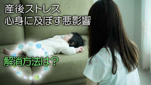 産後ストレスは早めに解消を!心身に及ぼす悪影響とは?