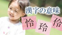 「れい」という名前に使える女の子&男の子向け漢字の意味