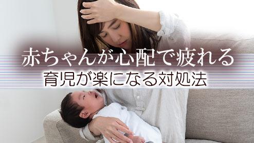 赤ちゃんが心配で疲れる!心配ごと別の対処法で楽になろう