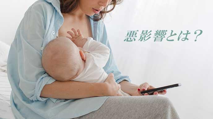 授乳中にスマホを見る母親