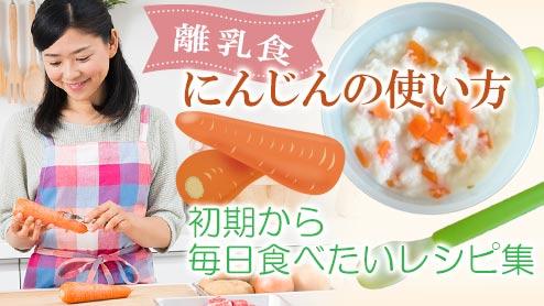 離乳食でのにんじんの使い方~初期から毎日食べたいレシピ集