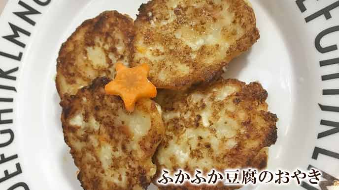 豆腐とにんじんのおやき完成品