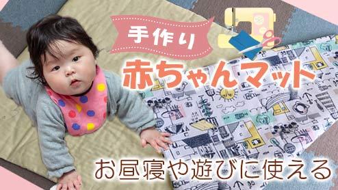 赤ちゃんマットを手作りしてお昼寝や遊びのスペースを確保!