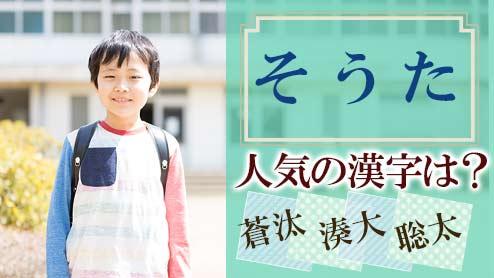「そうた」という名前を男の子につけたい!人気の漢字は?