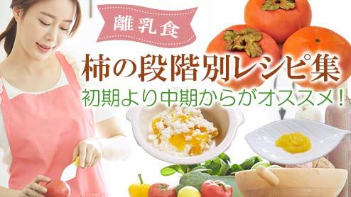 離乳食の柿は初期より中期からがオススメ!段階別レシピ集