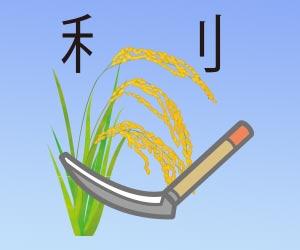 利は穀物と刃物の意味