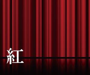 紅色のカーテン