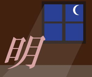 部屋の窓から月の明かりが差しこむ