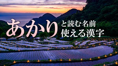 「あかり」の名前に使える一文字・二文字・三文字の漢字例