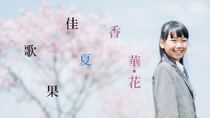 「か」と読む漢字