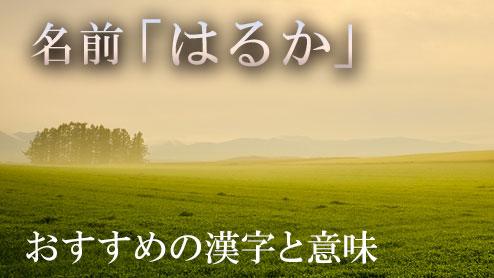 「はるか」の漢字で名前にオススメな意味を持つのはどれ?