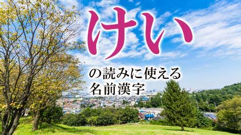 「けい」と読む名前に使える漢字は?圭・慶・景などの意味