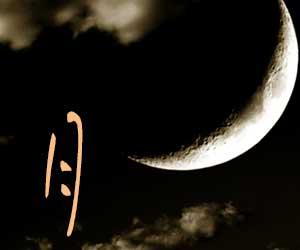 三日月の象形文字