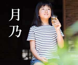 月乃とお茶を飲む女の子