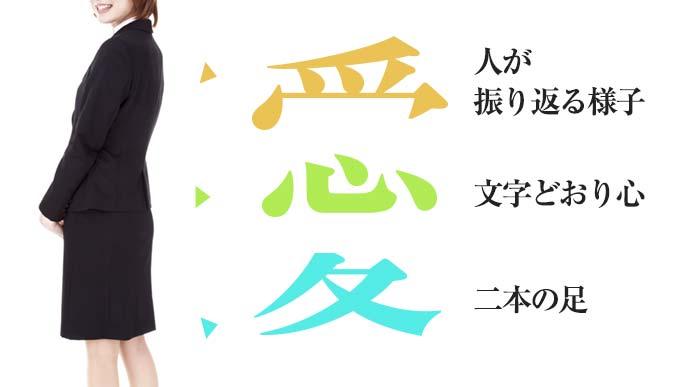 愛の漢字の由来