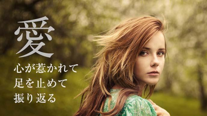 秋景色の中、振り返る少女