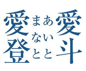 「愛斗・愛登」(あいと・まなと)