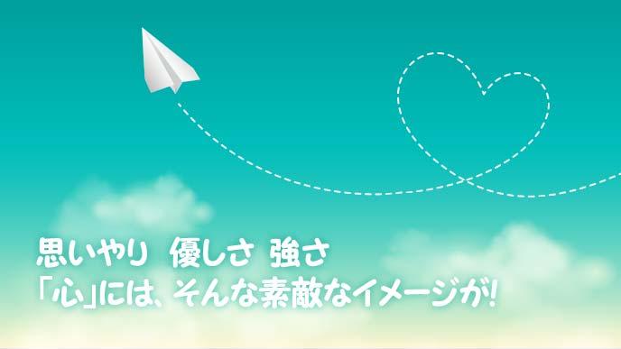 ハートの軌跡を描きながら飛ぶ紙飛行機のイラスト