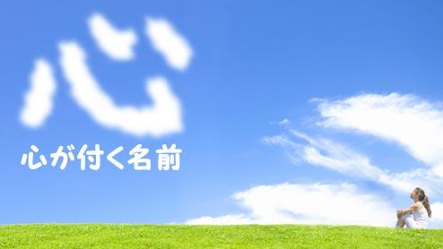 「心」がつく名前~「心」の漢字にどんな意味を込める?