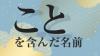「こと」を含む名前は古風な響きが魅力!漢字は「琴」で決定?
